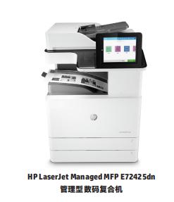 HP LaserJet Managed MFP  E72425-E72430系列管理型数码复合机